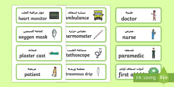 Hospital Word Cards Arabic/English  - Hospital Role Play, hospital resources, people who help us, display, flashcards, EAL