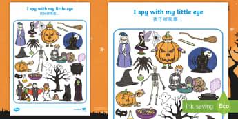 Halloween Themed 'I Spy With My Little Eye' Activity Sheet English/Mandarin Chinese - Halloween Themed I Spy With My Little Eye Activity Sheet - i spy with my little eye, i spy, activity