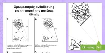 Χρωματισμός ανθοδέσμης για τη γιορτή της μητέρας - ανθοδέσμη, μπουκέτο, λουλούδια, ζωγραφίζω, χαρτί, γιορτ