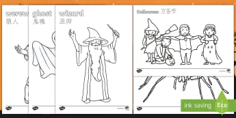 Halloween Colouring Pages English/Mandarin Chinese - Halloween Colouring Pictures, child development, children activities, kids, worksheets, colours, art