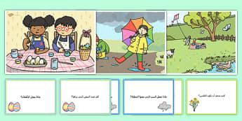 بطاقات أسئلة عن مشهد ربيع - الربيع، الفصول الأربعة، موارد، وسائل