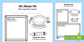 All About Me Colouring and Drawing Activity Sheet English/Greek - All About Me Colouring and Drawing Activity Sheet - ourselves, colour, oursleves, colering, colourng