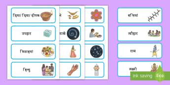 दिवाली विषय शब्द कार्ड - दिवाली, राम, पूजा, थाली, मिठाई, कहानी, पट