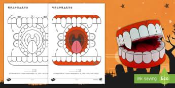 制作立体吸血鬼牙齿 - 万圣节,吸血鬼,牙齿,手工制作