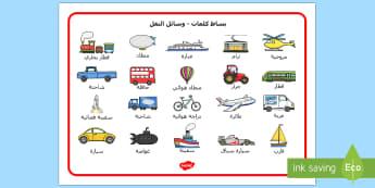 بساط كلمات عن وسائل النقل - مفردات وسائل النقل، وسائل تعليمية