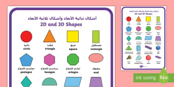 2D and 3D Shapes Poster Arabic/English - 2D and 3D Shapes Poster - 2d shapes, 3d shapes, poster, display,shpes,2d shaes, 2Dshape, 3d shaoes,