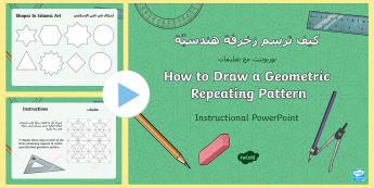 How To Draw An Islamic Geometric Repeating Pattern Instructional PowerPoint Arabic/English  - Islamic patterns, Islamic art, 2D shapes, technical drawing, ks2, EAL Arabic