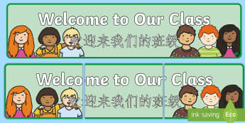 Welcome to Our Class English/Mandarin Chinese Display Banner - Welcome to Our class English/mandarin Display Banner - welcome display, banner, abnner, EAL, cina, c