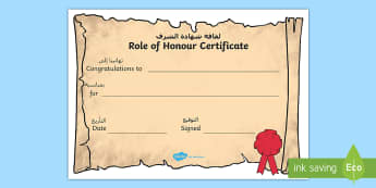 Role of Honour Editable Certificate Arabic/English - End of the school - Honour, editable, certificate, EAL, Arabic.,-translation
