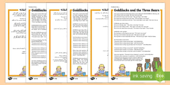Goldilocks and the Three Bears Traditional Tales Differentiated Reading Comprehension Activity Arabic Translation-Arabic-translation - Goldilocks, Goldilocks and the three bears, 3 bears, traditional tale, KS1 reading, comprehension, q
