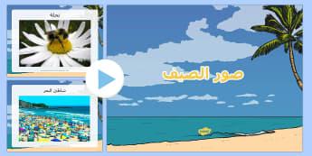 بوربوينت صور الصيف - بوربوينت، صور، الصيف، عربي، فصول السنة، المواسم,Arabic