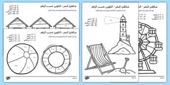 شاطئ البحر الطرح ضمن العدد عشرين والتلوين حسب الرقم