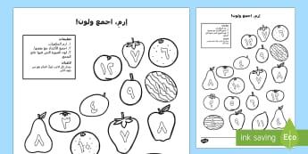نشاط إرم واجمع ولون لجمع الأعداد  - جمع، الجمع والطرح، حساب، لعبة، عربي، رياضيات، إرم واجم