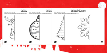 Christmas Themed Symmetrical Activity Sheets English/Arabic - Symmetry, Wales, Christmas, Geometry, christmas symmetrical decorations,