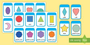 بطاقات تعليمية للأشكال ثنائية الأبعاد وأسمائها - أشكال ثنائية الأبعاد، بطاقات تعليمية، أشكال، أسماء، ا
