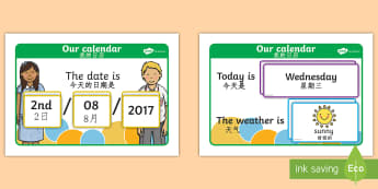 Daily Weather Calendar Weather Chart Activity English/Mandarin Chinese - Daily Weather Calendar Weather Chart - daily weather calender, weather chart, short date calender, s