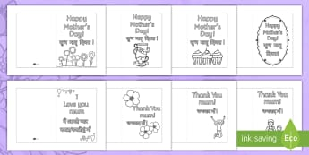 Mother's Day Card Templates English/Hindi - Mother's Day Card Template (Colouring) - Design, Mother's day card, Mother's day cards, Mother's
