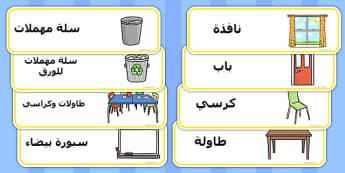 ملصقات أثاث الصف - موارد المعلم، عربي