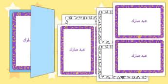بطاقات تهنئة بالعيد - عيد مبارك، موارد تعلم، وسائل تعليمية