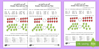 Greater Than and Less Than Differentiated Activity Sheets Arabic/English - Greater Than Less Than Worksheets Differentiated - greater than and less than worksheets, greater th