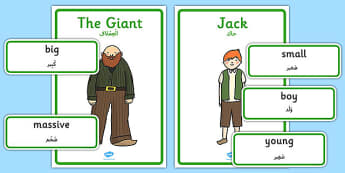 Jack and the Beanstalk Character Describing Words Matching Activity Arabic Translation - arabic, jack and the beanstalk, character, description