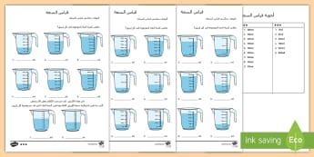 أوراق نشاط مختلفة لقياس السعة  -  موارد السعة للسنة الثالثة، قياس، مقارنة، جمع وطرح مرج