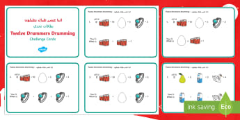 Twelve Drummers Drumming Challenge Cards Arabic/English - Christmas Maths, twelve days of Christmas, partridge, pear tree, french hens, turtle doves, calling