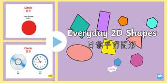 Everyday 2D Shapes PowerPoint English/Mandarin Chinese - Every Day 2D Shapes PowerPoint - numeracy, shapes, 2d, powerpoint, 2D, shapes, 2D shapes, powerpoint