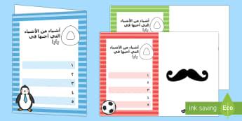 بطاقات كتابة خمسة أشياء أحبها في أبي - عربي، عيد الأب، الأبا، بابا، كتابة، Arabic,Arabic