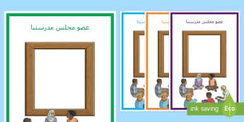 ملصقات عرض - سفير الصف  - ملصقات عرض سفير الصف  - صف ، السفير، عرض، ملصقات، طالب،