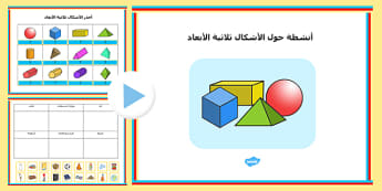 بوربوينت أنشطة حول الأشكال الثلاثية الأبعاد  - أشكال ثلاثية الأبعاد، بوربوينت، أنشطة، أشكال، مورد، م