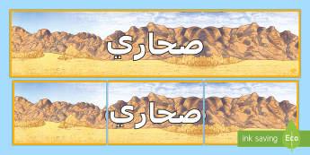 لوحة عرض الصحاري - لوحة حائط، لوحة عرض، عربي، الصحاري، صحاري، جفرافيا,Arabic