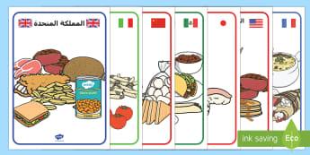 الطعام حول العالم  - الطعام، طعام، مأكولات، غذاء، أطعمة، أنحاء العالم، عرب