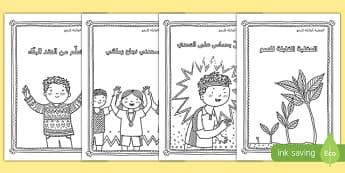 أوراق تلوين بموضوع العقلية القابلة للنمو - التركيز، الكتابة، التعبير، مهارات حركية، العقلية القا