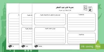 نشاط كتابة عن احتفال العيد  - احتفالات، عيد الفطر، عيد، العيد، رمضان، كتابة، ورقة عم