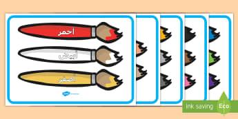 ملصقات عرض كلمات الألوان، على فرشاة التلوين - عرض الوان، أسود و أبيض، الأحمر، الأزرق، الأصفر، البرتق