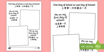 First Day of School vs Last Day of School Picture Writing Frames - English/Mandarin Chinese - First Day of School vs Last Day of School Picture Frame - school, EAL