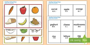 Healthy Eating Food Bingo English/Mandarin Chinese - Healthy Eating Food Bingo - bingo, game, activity, eating healthy, healthy, food, food bingo, carrot