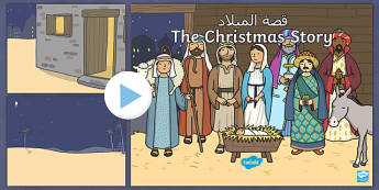 The Nativity Christmas Story Background Arabic/English - The Nativity Christmas Story Background PowerPoint - nativity, christmas story, background, powerpoi