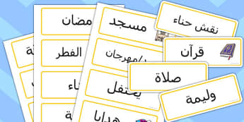 كلمات موضوع العيد - كلمات عن العيد، العيد، مورد تعليمي عن العيد