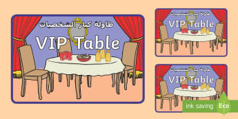 VIP Table Sign Arabic/English - very important person, lunch table, class table, people, chair,Arabic-translation