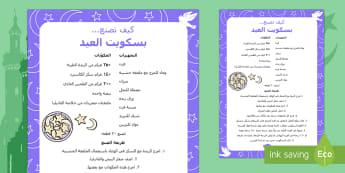 وصفة بسكويت عيد الفطر  - وصفة، صناعة، عيد، بسكويت، الفطر، تعليمات، خطوات,Arabic