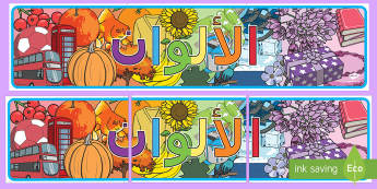 لوحة حائط الألوان - الألوان، ألوان، عربي، لوحة حائط، لون، اللون، فنون، الف
