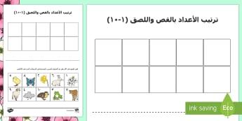 ورقة نشاط الربيع لترتيب الأعداد 0 إلى 10 بالقص واللصق - الربيع، الأعداد، ترتيب الأعداد، عربي، نشاطات، قص ولصق