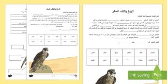 ورقة عمل الصقر - أوراق عمل، الصقر، الصيد، الإمارات العربية المتحدة، ال