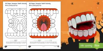 Simple 3D Halloween Vampire Teeth Activity Paper Craft English/Mandarin Chinese English/Mandarin Chinese - halloween, teeth, vampire, EAL