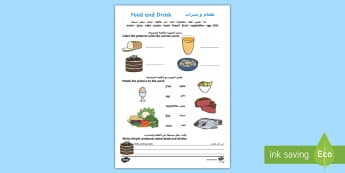 Food and Drink Activity Sheet Arabic/English - Familiar Topics Activity Sheets, worksheet, EAL, Arabic,Arabic-translation