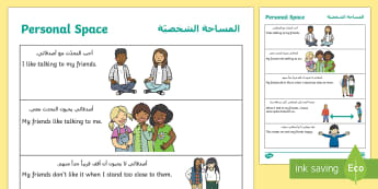 Personal Space Social Situation Arabic/English - Social story, personal space, social skills, social situation, learning, communication, pragmatics,