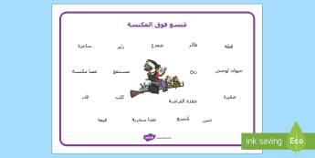 الساحرة على المكنسة Arabic-Arabic