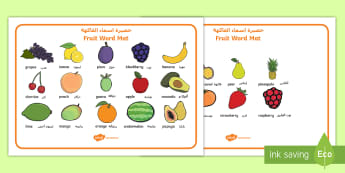 Fruit Word Mats Arabic/English - EAL Fruit word mat, fruit words, word mat, Foundation stage, apple, orange, satsuma, pear, banana, t